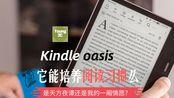 #Young3C#它能培养你的阅读习惯么?是天方夜谭还是我的一厢情愿?还是只是一个新版泡面盖?记亚马逊2019款Amazon Kindle oasis
