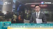 【浙江杭州】杭州春运出租车进站接客人补贴5元 公交暖巴运送乘客超3700人次(九点半 2019年2月11日)