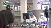 浙江省新闻办:未来7天到10天有望出现拐点 温州确诊病例增速答疑