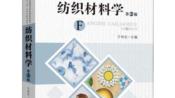 纺织学院考研课程:《纺织材料学》 浙江理工大学【胡国樑】 86集