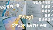 〖钟肥〗Study with me 励志鸡汤句子 写时间轴 英语网课 撒野 宅在家的一天~