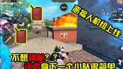 人机阿茶:挑战用机动兵的特种装备吃鸡,飞檐走壁是真的帅啊