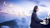 每天一首圣诞歌丨《天使歌唱在高天》这次天使触摸到了钢琴