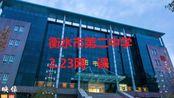 【2.23】衡水市第二中学预习/习题网课