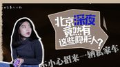 【广东妹】北京的凌晨两点为什么还有人不回家? 作为隐形人口的我突发奇想,想和这些不回家的人聊聊天... 漂在大城市的人都有自己的难处...