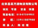 ▋北京到开封货运公司▋87504985