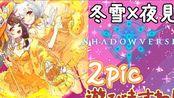 【10.2/Shadowverse】お互いガチャして感覚2picはじめる【にじさんじ_夜見れな_葉加瀬冬雪】