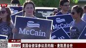 美国会资深参议员 约翰·麦凯恩去世