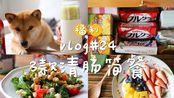 【迷特波鲁】vlog#24 春季清肠餐:水果酸奶麦片、羽衣甘蓝沙拉、芒果香蕉汁、卡乐比麦片福利、柴犬和英短