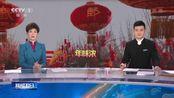 【中央广播电视总台央视综合频道(CCTV-1)〈高清〉】《新闻30分》中央广播电视总台精彩节目陪您迎新春 1080P+ 2020年1月23日