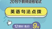 2019下粉笔教师资格证英语冲刺教学设计2-2019.10.11