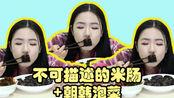 【米肠+泡菜】长得十分不可描述的米肠!里面还有血…