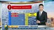 """超强台风""""尼伯特""""7月8日早晨5点50分登陆台湾 - 搜狐视频"""