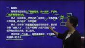来学网来学教育中级经济师工商管理专业知识与实务-直线制23