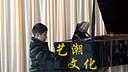 运城市绛县艺潮文化艺术培训中心王浩翔钢琴独奏《女人善变》
