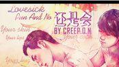 【为爱所困/PN】【自制MV】《还是会……》Creep.Q.N