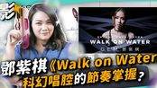 #213 邓紫棋《Walk on Water》科幻唱腔的节奏掌握? ◆嘎老师 Miss Ga|歌唱教学 学唱歌◆