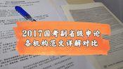 【一天一题】2017国考副省级申论(五)大作文各机构范文对比精讲