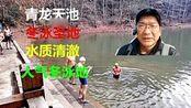 青龙山天池,山水聚集成湖,湖水清澈见底,是武汉的人气冬泳地!