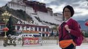 雪域高原西藏,你好,我们来了(2019年7月17日星期三~7月22日星期一 ) (4分59秒)