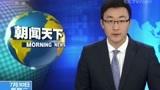 贵州六盘水市发生山体滑坡,共42人遇难9人失联