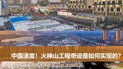 中国速度!火神山工程奇迹是如何实现的?