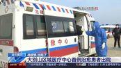 湖北黄冈:战疫情·出院了-大别山区域医疗中心首例治愈患者出院