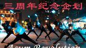 【WOTA艺】三周年,Stella-rium【Acum.Revolution】