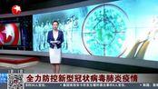 严防疫情逆输入!青岛:严防境外人员输入,强化口岸卫生检疫措施