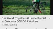 (附链接)One World: Together At Home
