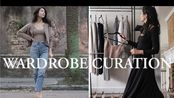 【Audrey Coyne】整理衣橱| 7 Wardrobe Curation | Decluttering Tips That Changed My Life