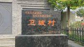 洛阳市孟津县卫坡文化古村。