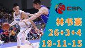 2019-11-15CBA常规赛江苏vs北京 林书豪26+3+4集锦