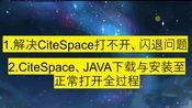 解决citespace打不开、闪退问题 CiteSpace下载与安装直至正常打开全过程