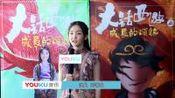 专访《大话西游之成长的烦恼》紫霞仙子扮演者 彭馨乐