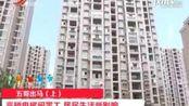 共青城: 高楼电梯闹罢工 居民生活受影响