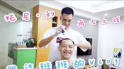 【明达班班的 Vlog】-托尼·刘在线染发。把头发染回黑色啦!刘明达说他在家经常给他爸爸染头发,今天终于体验了一把