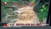 广东云浮:强降雨导致山体滑坡 造成5人遇难