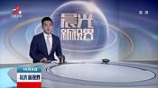 回望黄金周:泸沽湖边扔垃圾  好吗?