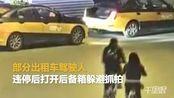【河北】唐山市出租车乱停车 打开后备箱躲抓怕