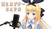 【Yorushika】突然试着翻唱了一下雨とカプチーノ【物述有栖】