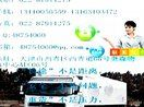 """""""货运公司""""天津到阳泉搬家公司(58110841)天津到阳泉托运公司""""货运站"""""""