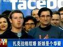 """脸谱""CEO迎娶华裔新娘[www.020vips.com]"