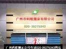 广州天河区搬屋公司广州天河区搬家公司电话【02038275343】