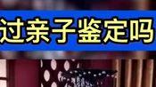 小岳岳在线质问郭德纲,和郭麒麟做过亲子鉴定吗
