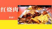 一道红烧肉,让这家25年的快餐店天天爆满!下午三点闭店!