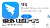 听说钉钉在ios的app商城里才3.2分,我得去帮个忙!d( ̄  ̄)