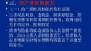 物权法28-视频教程-西安交大-要密码请到www.Daboshi.com