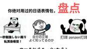 千万不要和日语老师斗表情包,否则你将毫无胜算。