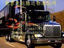 北京到河南新县货运专线《010-60253044》北京到河南新县物流公司